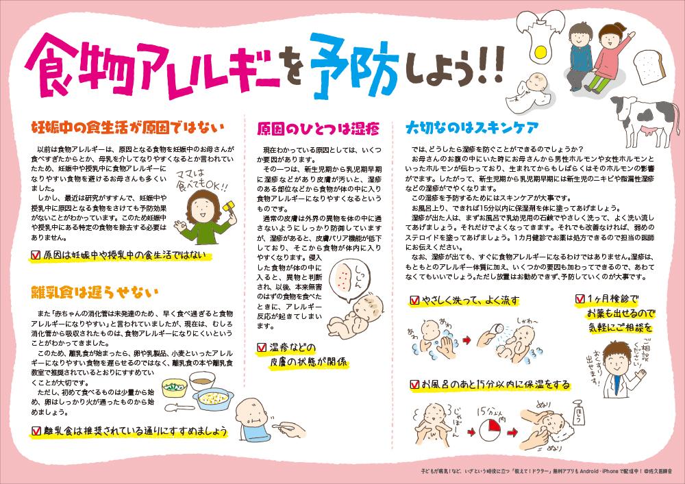 食物アレルギーを予防しよう
