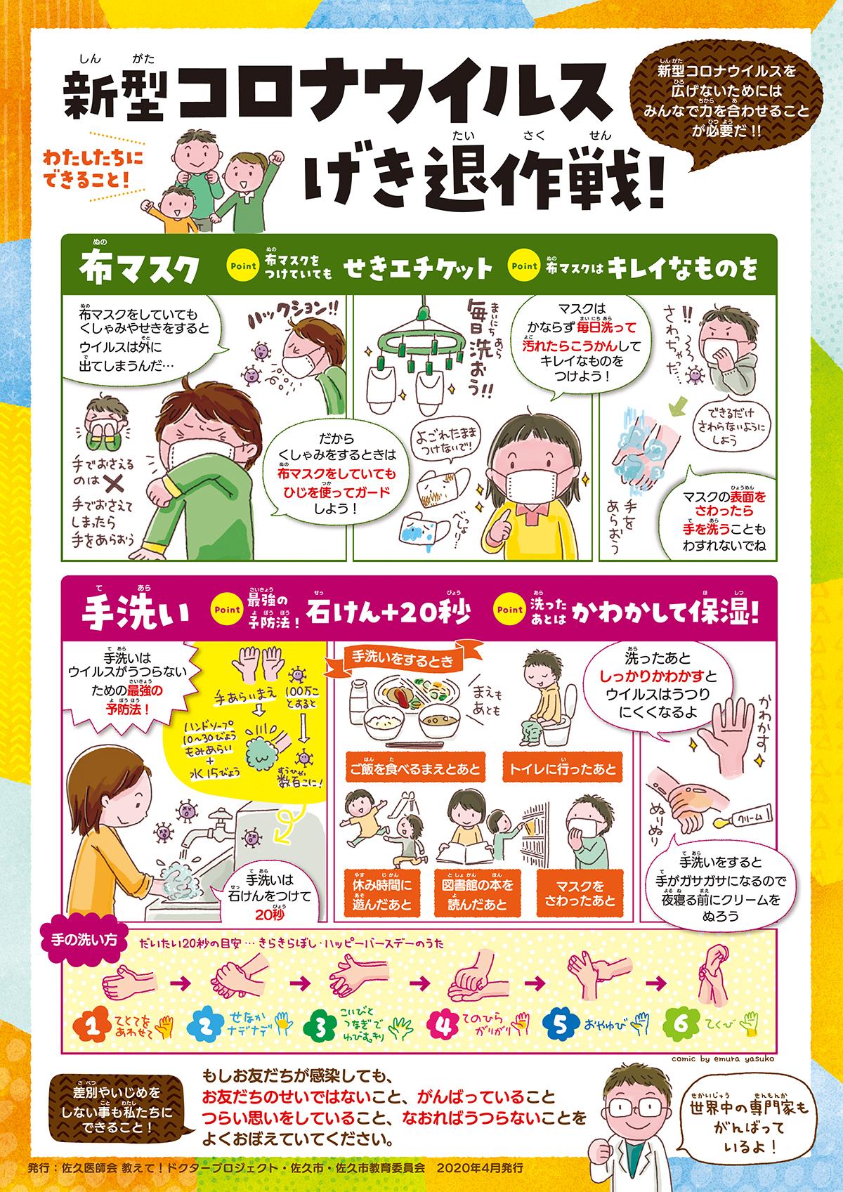 新型コロナウイルスげき退作戦!